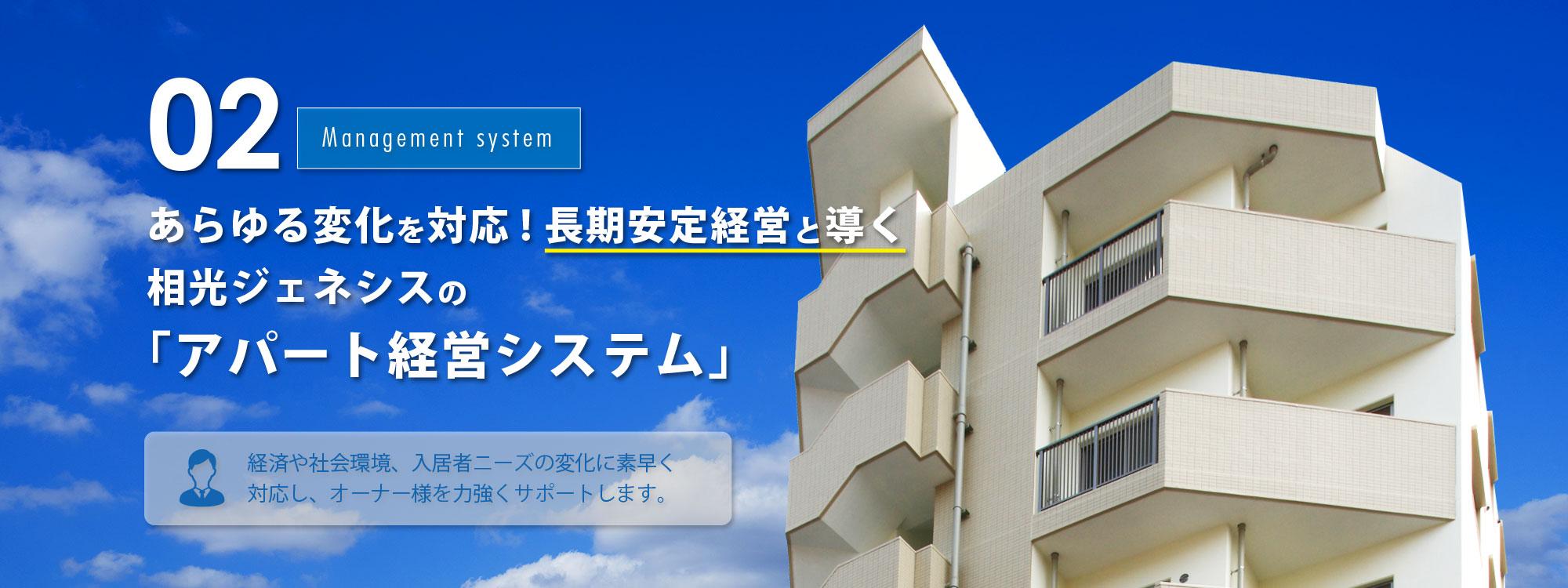 あらゆる変化を対応! 長期安定経営と導く 相光ジェネシスの 「アパート経営システム」